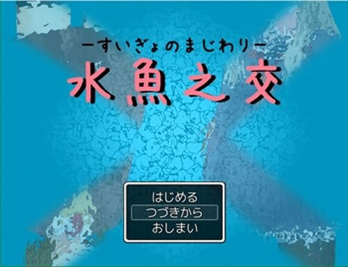 水魚之交-すいぎょのまじわり- Game Screen Shots