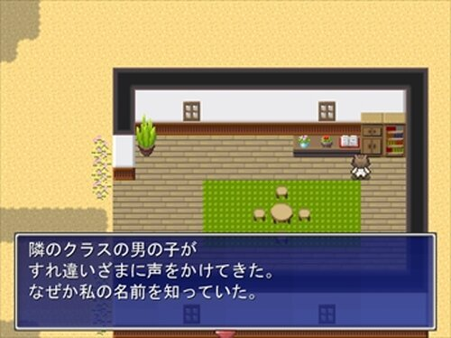 こいしきみ Game Screen Shot3