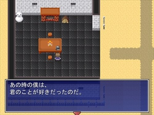 こいしきみ Game Screen Shot5