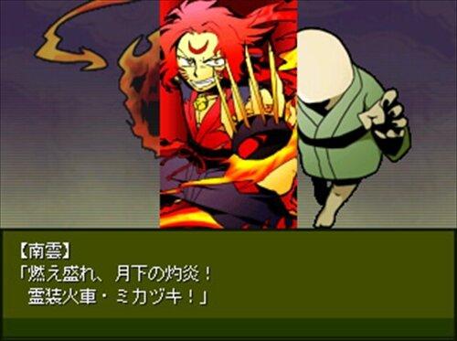 憑屋奇譚南雲 Game Screen Shot