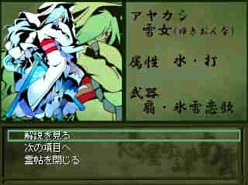 憑屋奇譚南雲 Game Screen Shot3