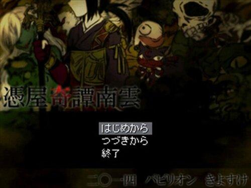 憑屋奇譚南雲 Game Screen Shots