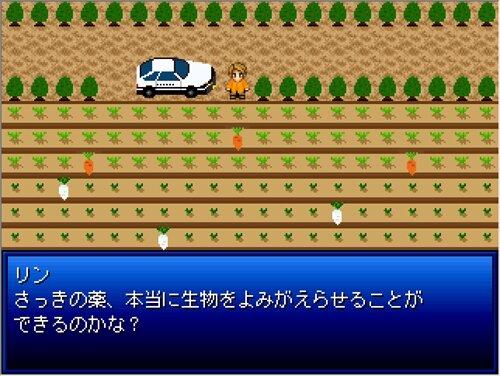 トモヤ博士と魔菜のなぞ Game Screen Shot1