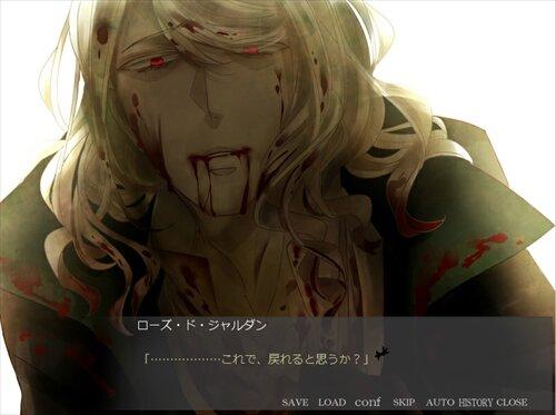 架谷野家の薔薇薔薇 Game Screen Shot1