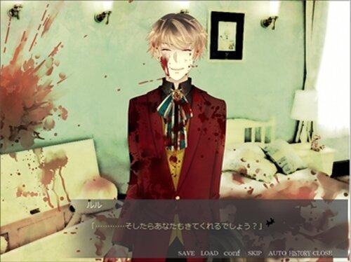 架谷野家の薔薇薔薇 Game Screen Shot3