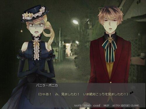 架谷野家の薔薇薔薇 Game Screen Shot4