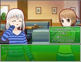 のどかるたうん4 Game Screen Shot3