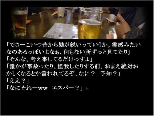 テレパシイ Game Screen Shot1