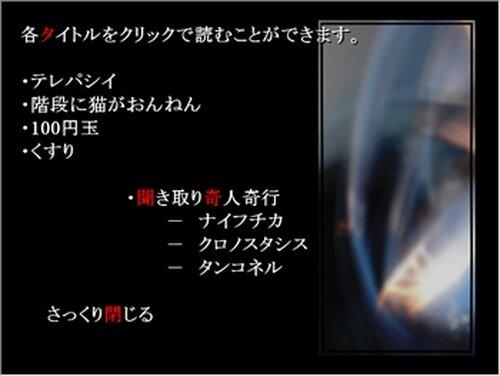 テレパシイ Game Screen Shot2