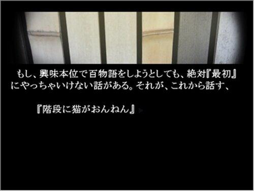 テレパシイ Game Screen Shot3