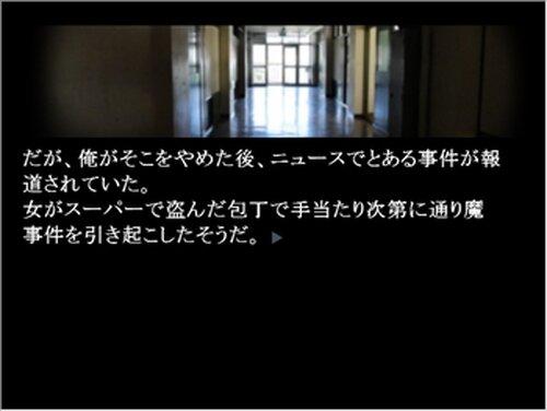 テレパシイ Game Screen Shot4