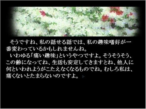 テレパシイ Game Screen Shot5