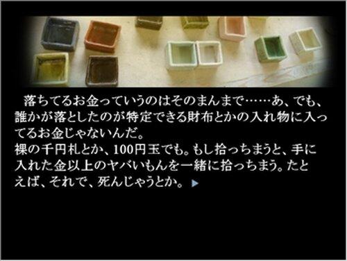 テレパシイ Game Screen Shots
