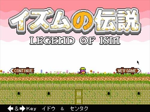 イズムの伝説 Game Screen Shot