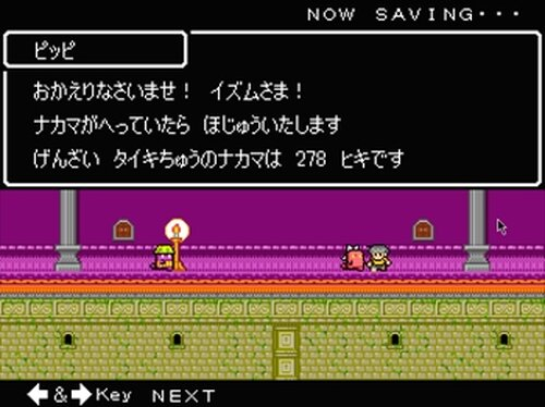 イズムの伝説 Game Screen Shot4