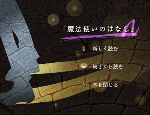「魔法使いのはなし」 Game Screen Shot1