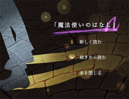 魔法使いのはなしN Game Screen Shots