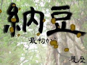 納豆 Game Screen Shot2