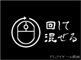 納豆 Game Screen Shot3