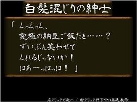 納豆 Game Screen Shot4