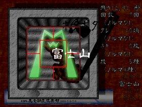 納豆 Game Screen Shot5