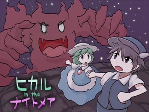 ヒカルインザナイトメア Game Screen Shot2