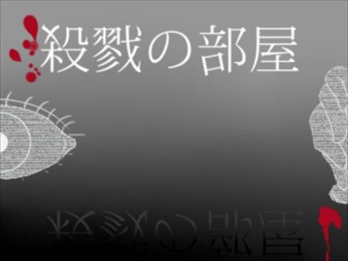 殺戮の部屋 Game Screen Shot1