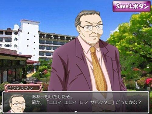 サンタを探せ! Game Screen Shot4
