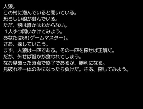 人狼ノベルゲーム Game Screen Shot2