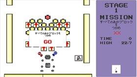 がんばれ!!ボルダリングロボ Game Screen Shot3