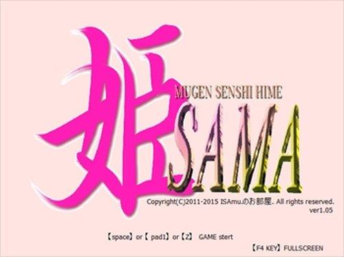姫SAMA修正版 Game Screen Shot2