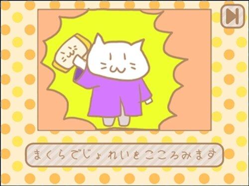 ねこまくら Game Screen Shot2
