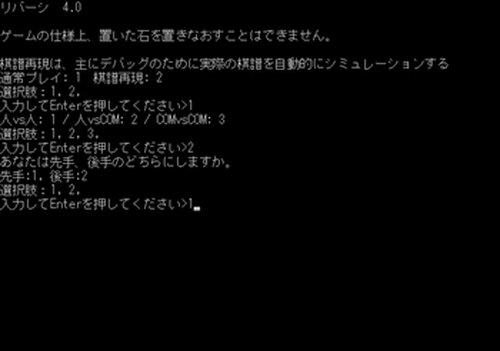 リバーシ(いわゆるオセロ) Game Screen Shot2