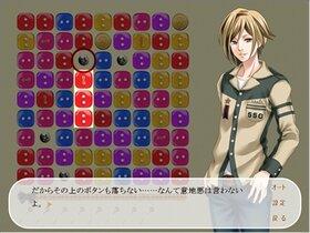 3つ数えて落ちる恋 Game Screen Shot3