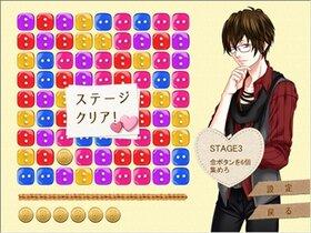 3つ数えて落ちる恋 Game Screen Shot4