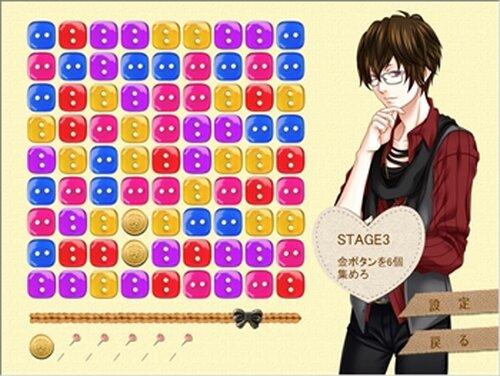 3つ数えて落ちる恋 Game Screen Shots