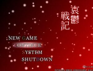 哀鬱戦記 Screenshot