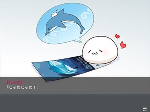 じゃむ! Game Screen Shots