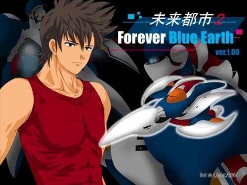 未来都市2 ForeverBlueEarth Game Screen Shot