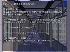 退廃的セカイと退廃的ヲタクの噺 Game Screen Shot4