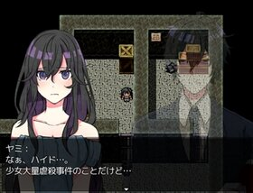 牢籠-ROUKAGO- Game Screen Shot4