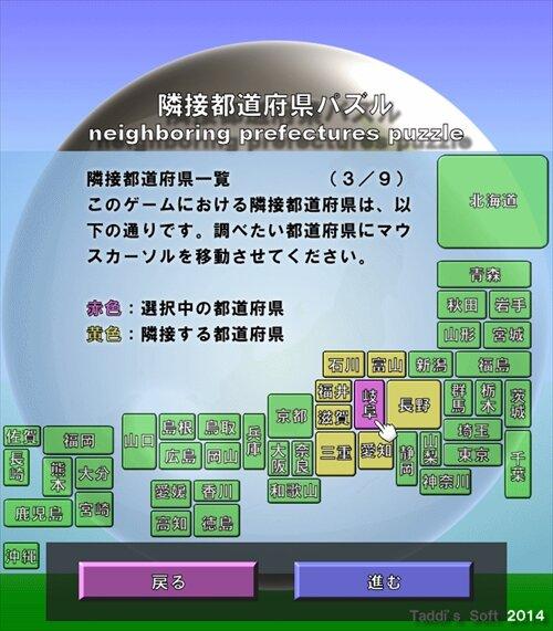 隣接都道府県パズル Game Screen Shot1
