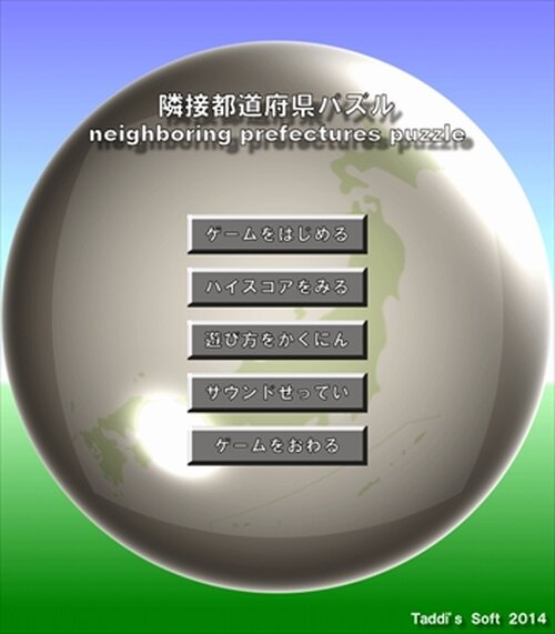 隣接都道府県パズル Game Screen Shot2