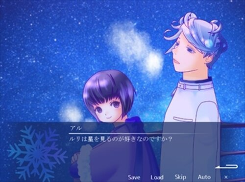 ほしふるせかいの終末に Game Screen Shot3