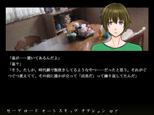 男色雨月奇譚-吉備津の釜- Game Screen Shot2