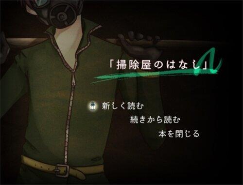掃除屋のはなしN Game Screen Shot1