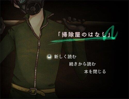 掃除屋のはなしN Game Screen Shots