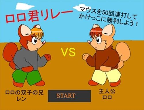 ロロ君リレー Game Screen Shot2