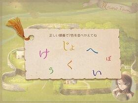 イツツメのセア Game Screen Shot3