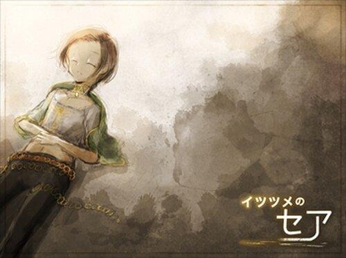 イツツメのセア Game Screen Shots